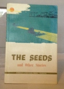 Image for The Seeds and Other Stories